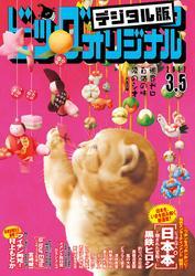 ビッグコミックオリジナル 2017年5号(2017年2月20日発売)