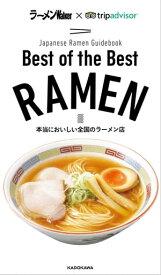 Best of the Best RAMEN【電子書籍】[ ラーメンWalker編集部 ]