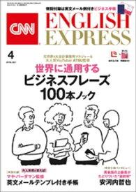 [音声DL付き]CNN ENGLISH EXPRESS 2021年4月号【電子書籍】[ CNN English Express ]