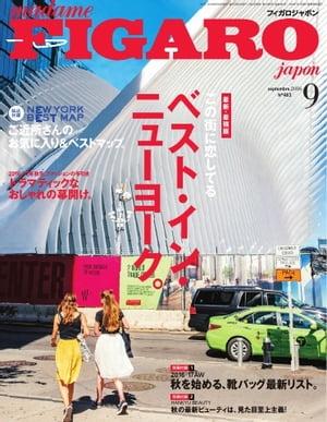 フィガロジャポン 2016年9月号2016年9月号【電子書籍】