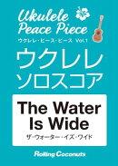 ウクレレ・ピース・ピース「The Water Is Wide」ソロ・スコア