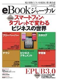 eBookジャーナル vol.07vol.07【電子書籍】