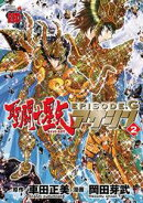 聖闘士星矢EPISODE.G アサシン 2