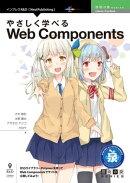 やさしく学べるWeb Components