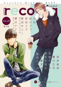 B's-LOVEY recottia Vol.49【電子書籍】[ 白松 ]