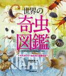 世界の奇虫図鑑