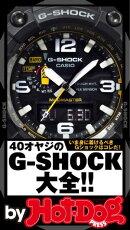 by Hot-Dog PRESS 40オヤジのG-SHOCK大全!! いま身に着けるべきGショックはコレだ!