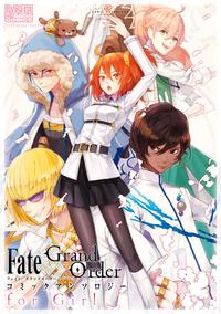 Fate/Grand Order コミックアンソロジー for Girl(1)【電子書籍】[ 汲田 ]