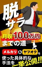 脱サラ〜月収100万円までの道!ヤフオク&メルカリを使った具体的な手法を一挙公開!【電子書籍】[ 榎本 悠人 ]