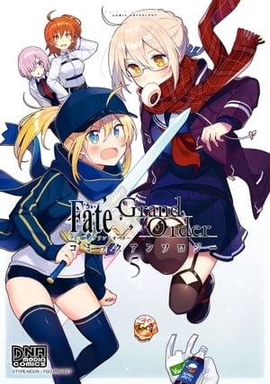 Fate/Grand Order コミックアンソロジー VOL.5【電子書籍】[ 富士フジノ ]