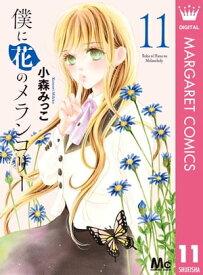 僕に花のメランコリー 11【電子書籍】[ 小森みっこ ]