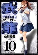 格闘美神 武龍(10)