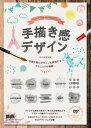 Photoshop & Illustratorでつくる手描き感デザイン【電子書籍】[ MdN編集部 編 ]