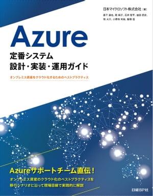 Azure定番システム設計・実装・運用ガイド【電子書籍】[ 日本マイクロソフト株式会社 ]