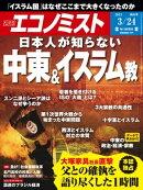 週刊エコノミスト 2015年 3/24号 [雑誌]