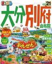 まっぷる 大分・別府 由布院'21【電子書籍】[ 昭文社 ]