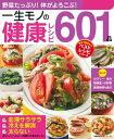 一生モノの健康レシピ601品【電子書籍】