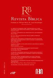 Revista B?blica 2020/3-4 - A?o 82【電子書籍】[ Asociaci?n B?blica Argentina ABA ]