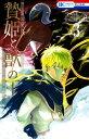 贄姫と獣の王3【電子書籍】[ 友藤結 ]