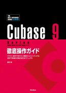 Cubase 9 Series 徹底操作ガイド やりたい操作や知りたい機能からたどっていける 便利で詳細な究極の究極の逆引きマ…