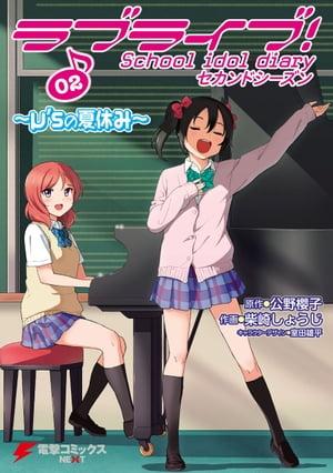 ラブライブ! School idol diary セカンドシーズン02 〜μ'sの夏休み〜【電子書籍】[ 公野 櫻子 ]