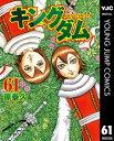 キングダム 61【電子書籍】[ 原泰久 ]