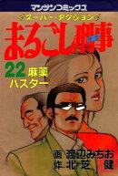 まるごし刑事22