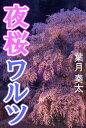 夜桜ワルツ【電子書籍】[ 葉月奏太 ]