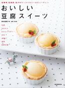 おいしい豆腐スイーツ