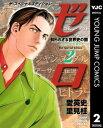 ゼロ The Special Edition 2 知られざる世界史の闇ー封印された英雄伝ー【電子書籍】[ 愛英史 ]