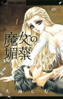 魔女の媚薬(1)