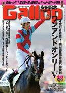 週刊Gallop 2014年6月8日号