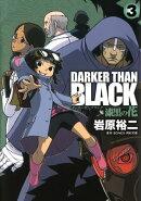 DARKER THAN BLACK-漆黒の花-3巻