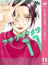 アナグラアメリ 11【電子書籍】[ 佐藤ざくり ]