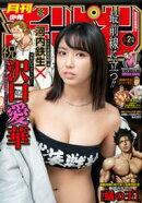 月刊少年チャンピオン2021年2月号