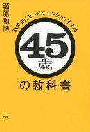 45歳の教科書