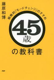 45歳の教科書戦略的「モードチェンジ」のすすめ【電子書籍】[ 藤原和博 ]