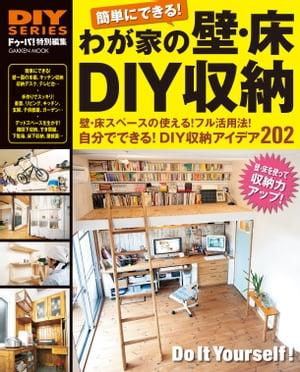 わが家の壁・床DIY収納【電子書籍】