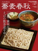 蕎麦春秋Vol.47
