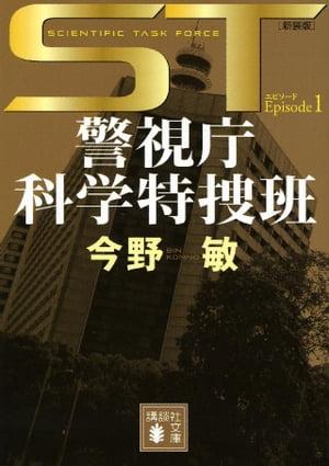 ST 警視庁科学特捜班 エピソード1<新装版>【電子書籍】[ 今野敏 ]