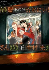 聖☆おにいさん SAINT☆YOUNG MEN 16巻 (モーニング・ツー)