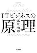 ITビジネスの原理