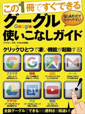 グーグル使いこなしガイド【電子書籍】[ 河本亮 ]
