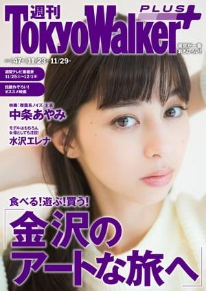 週刊 東京ウォーカー+ 2017年No.47 (11月22日発行)【電子書籍】[ TokyoWalker編集部 ]