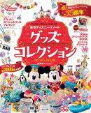 東京ディズニーリゾート グッズコレクション 2018ー2019 35周年スペシャル!