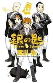銀の匙 Silver Spoon(12)【電子書籍】[ 荒川弘 ]