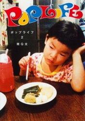 POP LIFE 2巻