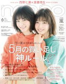 non-no 2018年6月号【無料試し読み版】