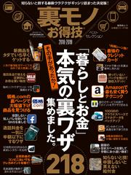 晋遊舎ムック お得技シリーズ118 裏モノお得技ベストセレクション