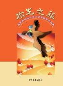 Chen Bochui International Children's Literature Award Winning Works Collection: Journey to Old Days